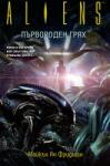 Aliens: Първороден грях (2011)
