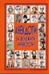 Анекдоти за бележити личности (2011)