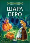 Приказна съкровищница: Шарл Перо (2011)