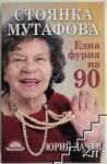 Една фурия на 90 (2012)