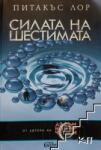Силата на шестимата (2011)
