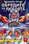 Новата цивилизация Кн. 9: Обредите на любовта (2012)