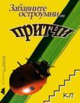 Забавните остроумни. . . притчи (2012)