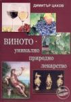 Виното - уникално природно лекарство (2011)