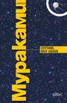 Спутник, моя любов (2005)