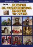 История на Средновековна България VII-XIV в (2006)