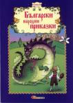 Български народни приказки Кн. 10 (2011)