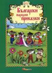 Български народни приказки Кн. 9 (2011)