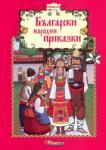 Български народни приказки Кн. 8 (2011)
