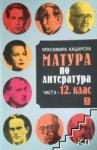 Матура по литература част II - 12. клас (2012)