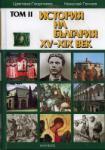 История на България ХV - ХІХ век (2006)