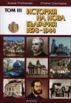 История на Нова България 1878 - 1944 (2006)