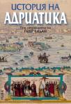 История на Адриатика (2012)