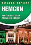 Немски джобен речник (2012)