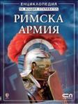 Римска армия (2012)