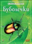 Буболечки (2012)