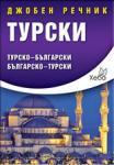 Турски джобен речник (2012)