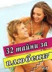 32 тайни за влюбени (2012)