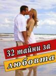32 тайни за любовта (2012)