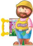 Фермер (ISBN: 9789546856029)