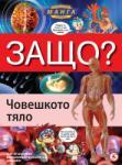 Защо? - Човешкото тяло (2012)