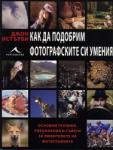 Как да подобрим фотографските си умения (2012)