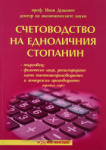Счетоводство на едноличния стопанин. Кратък курс (2011)
