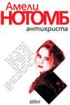 Антихриста (ISBN: 9789545295041)