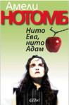 Нито Ева, нито Адам (ISBN: 9789545297137)
