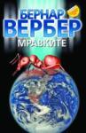 Мравките (ISBN: 9789545290398)