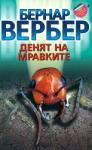 Денят на мравките (ISBN: 9789545295201)