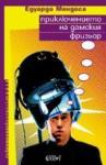 Приключението на дамския фризьор (ISBN: 9789545296512)