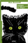 Пътят на Мури (ISBN: 9789545295980)