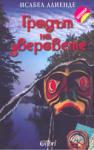 Градът на зверовете (ISBN: 9789545293153)