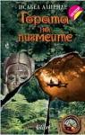 Гората на пигмеите (ISBN: 9789545293962)