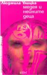 Медея и нейните деца (ISBN: 9789545293511)