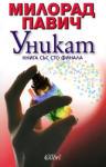 Уникат (ISBN: 9789545297359)