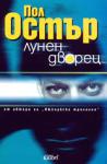 Лунен дворец (ISBN: 9789545291821)