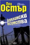 Бруклински безумства (ISBN: 9789545296185)