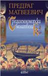 Средиземноморски молитвеник (ISBN: 9789545297298)