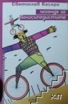 Легенда за велосипедистите (ISBN: 9789545297007)