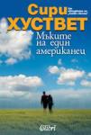 Мъките на един американец (ISBN: 9789545296383)