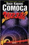 Зигзаг (ISBN: 9789545296444)