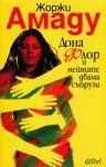 Дона Флор и нейните двама съпрузи (ISBN: 9789545294792)