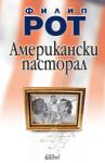 Американски пасторал (ISBN: 9789545295720)