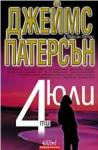4-ти юли (ISBN: 9789545294556)