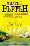 Фатална игра (ISBN: 9789545293832)
