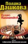 Казино Калашников (ISBN: 9789545295140)