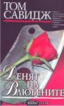 Денят на влюбените (ISBN: 9789545290749)