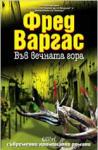 Във вечната гора (ISBN: 9789545295560)